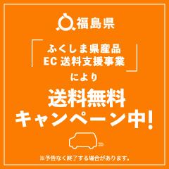 送料無料キャンペーン ふくしま県産品 EC送料支援事業 バナーA